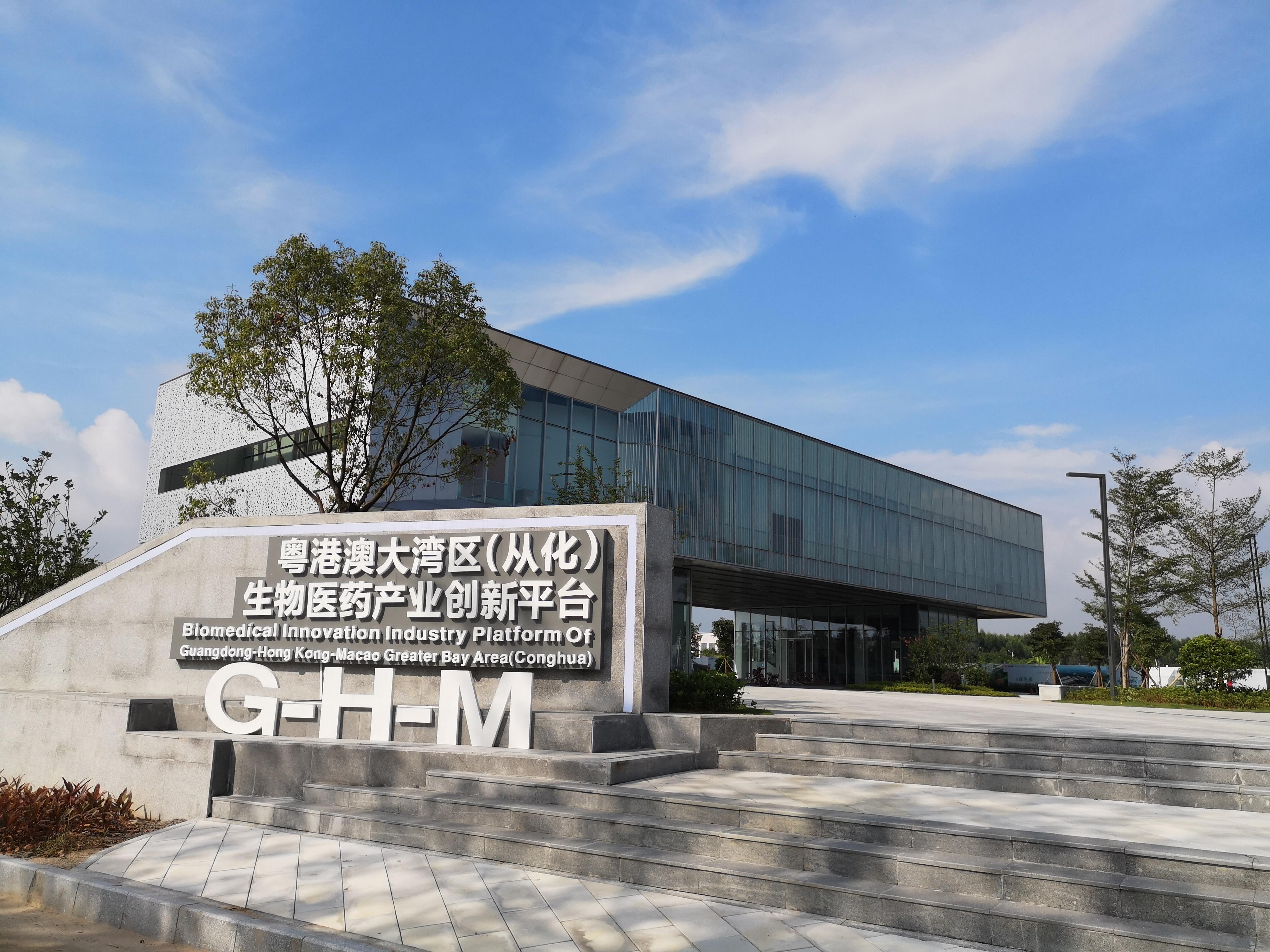 粤港澳大湾区(从化)生物医药产业创新平台