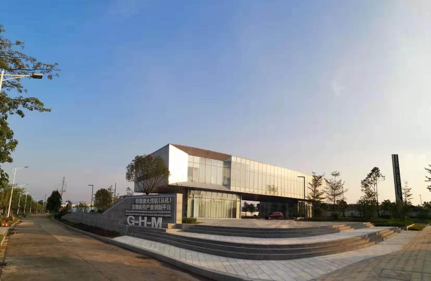 粤港澳大湾区(从化)生物医药产业创新平台-1