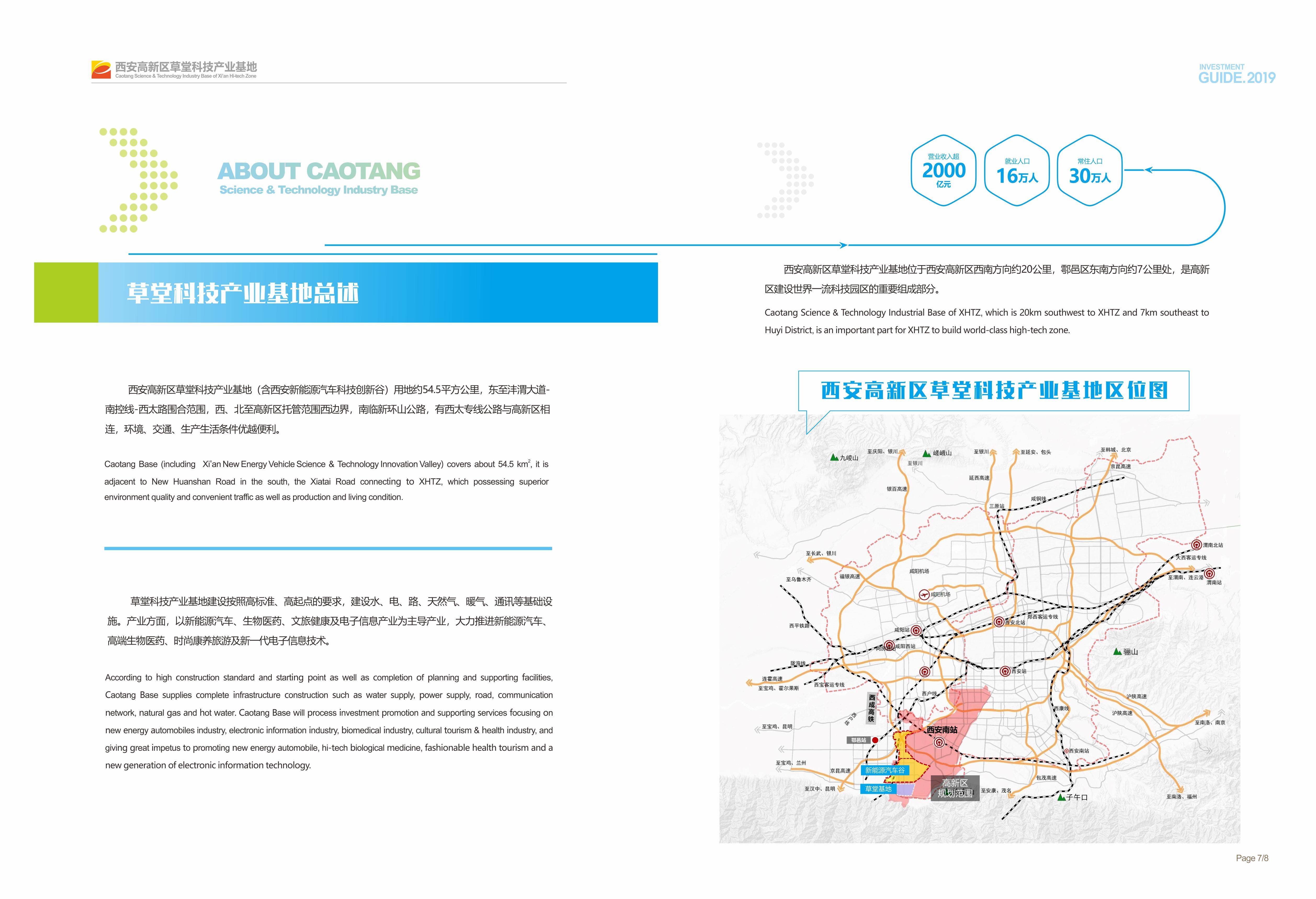 西安高新技术产业开发区草堂科技产业基地