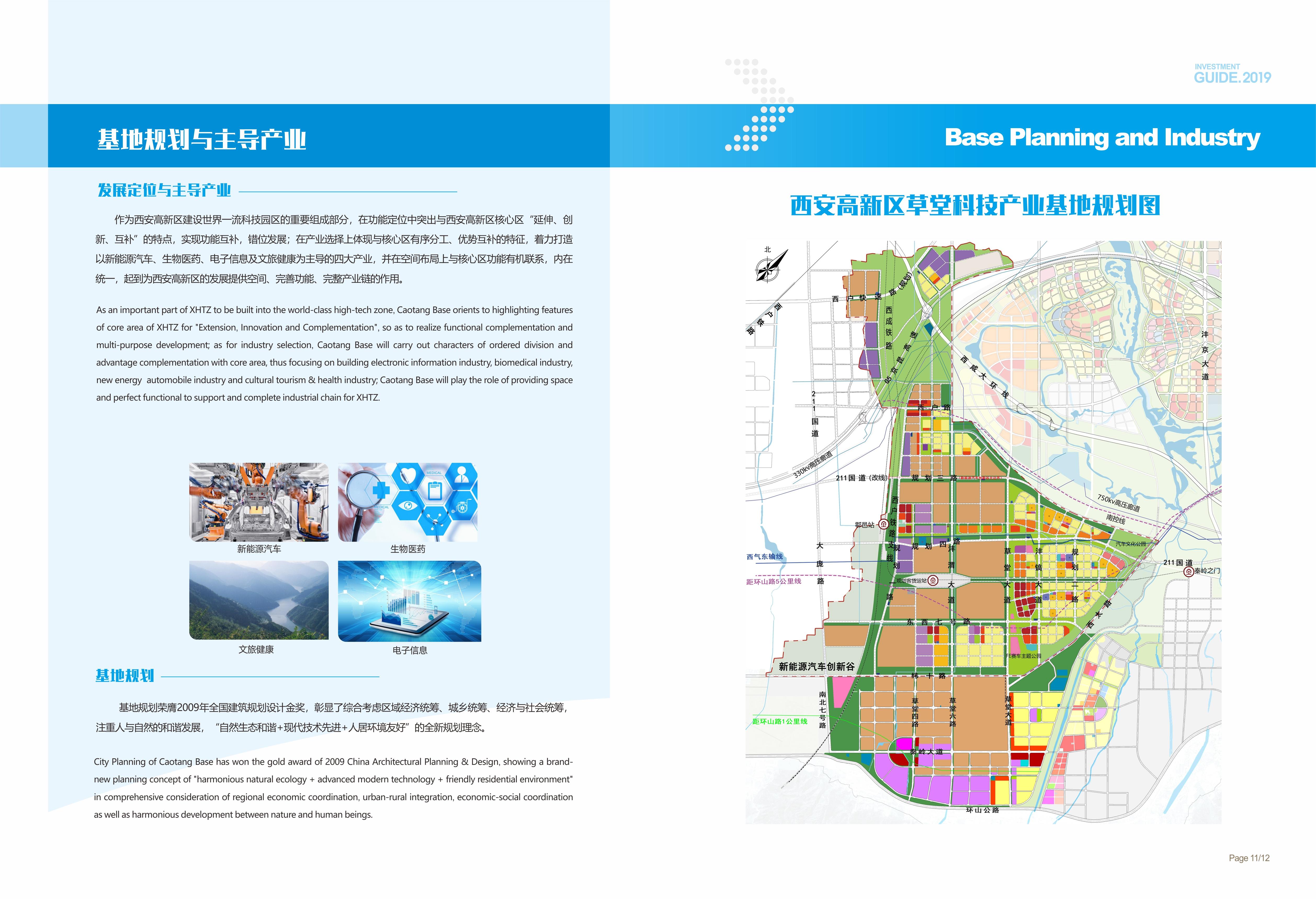 西安高新技术产业开发区草堂科技产业基地-2