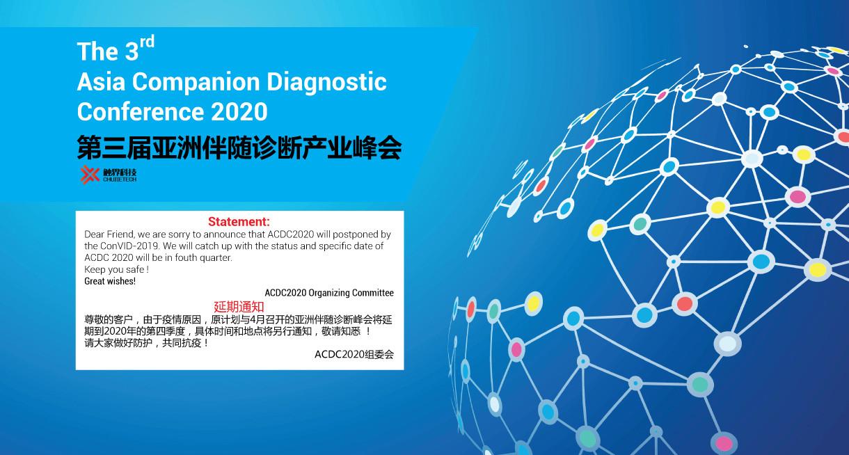 第三届亚洲伴随诊断产业峰会