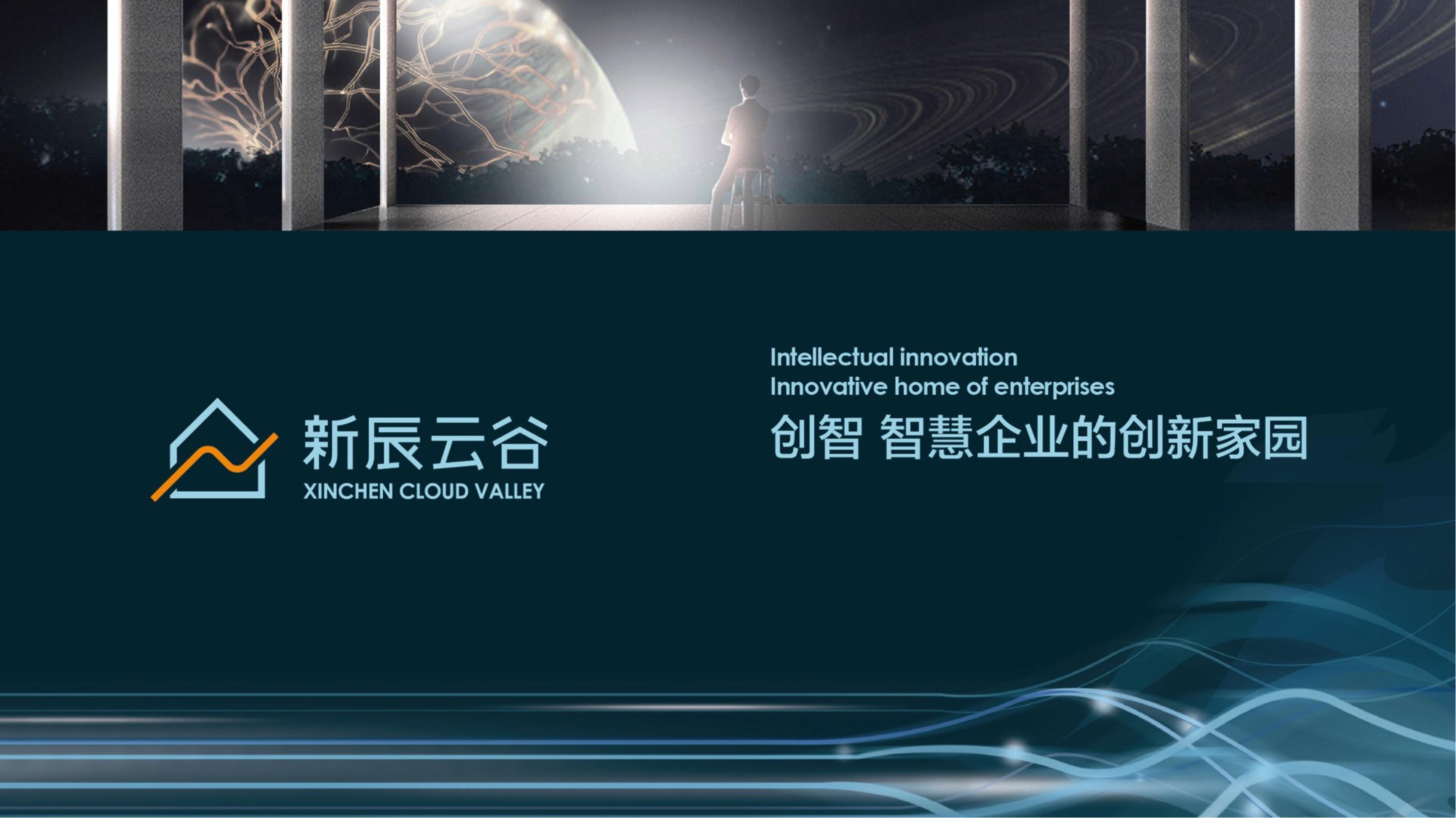 新辰云谷(西湖大学)国家大学科技园
