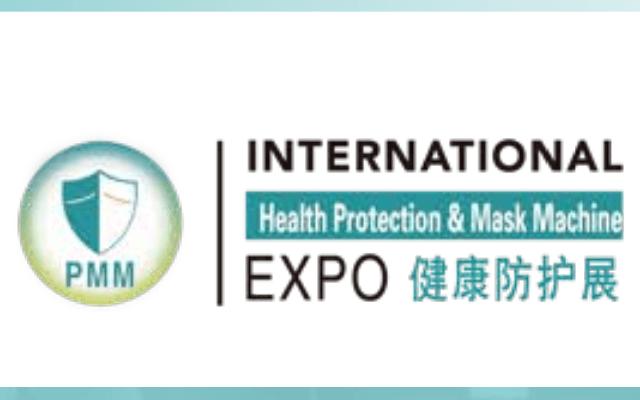 2020广州国际健康防护产品及口罩装备展览会