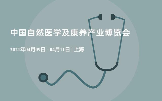 中国自然医学及康养产业博览会