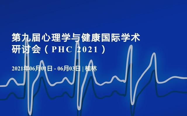 第九届心理学与健康国际学术研讨会(PHC 2021)