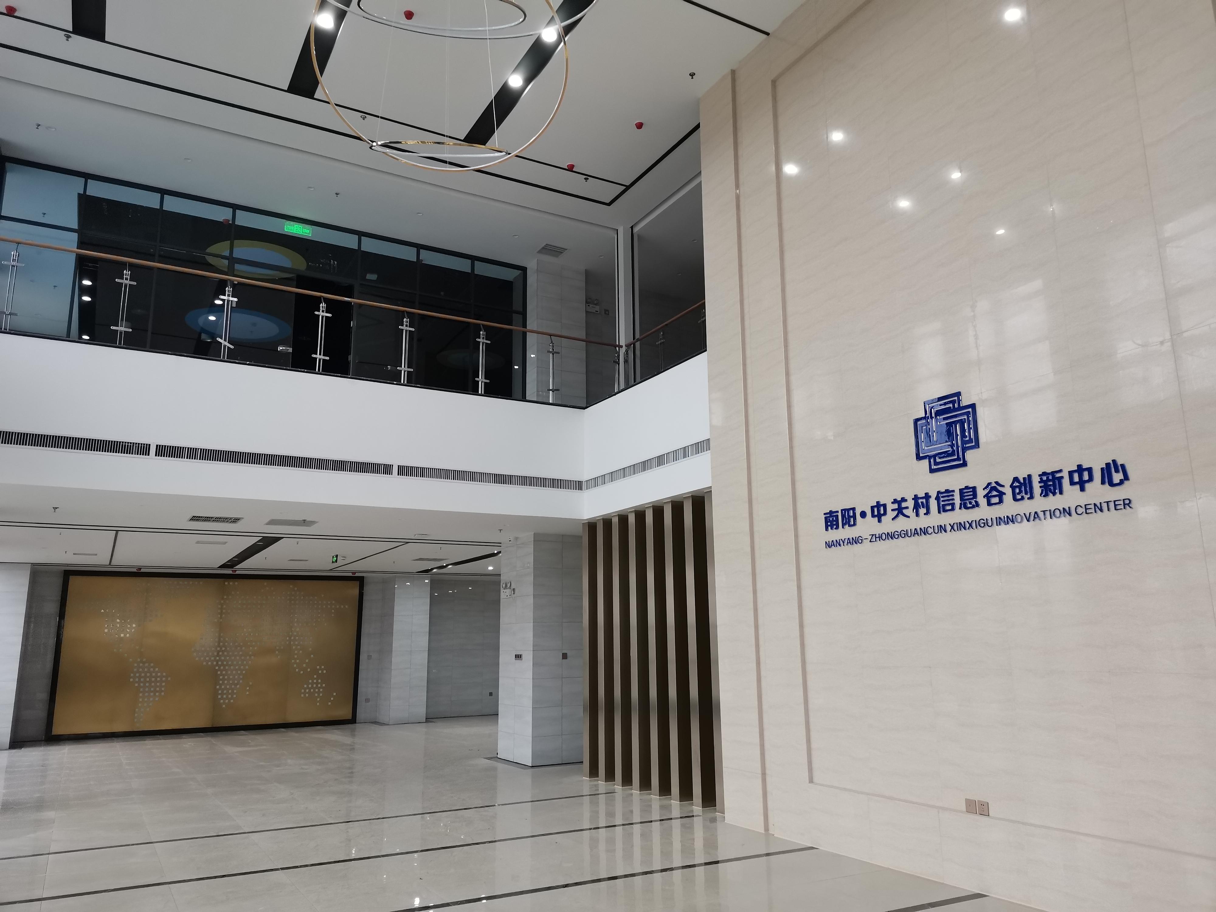 南阳中关村信息谷创新中心