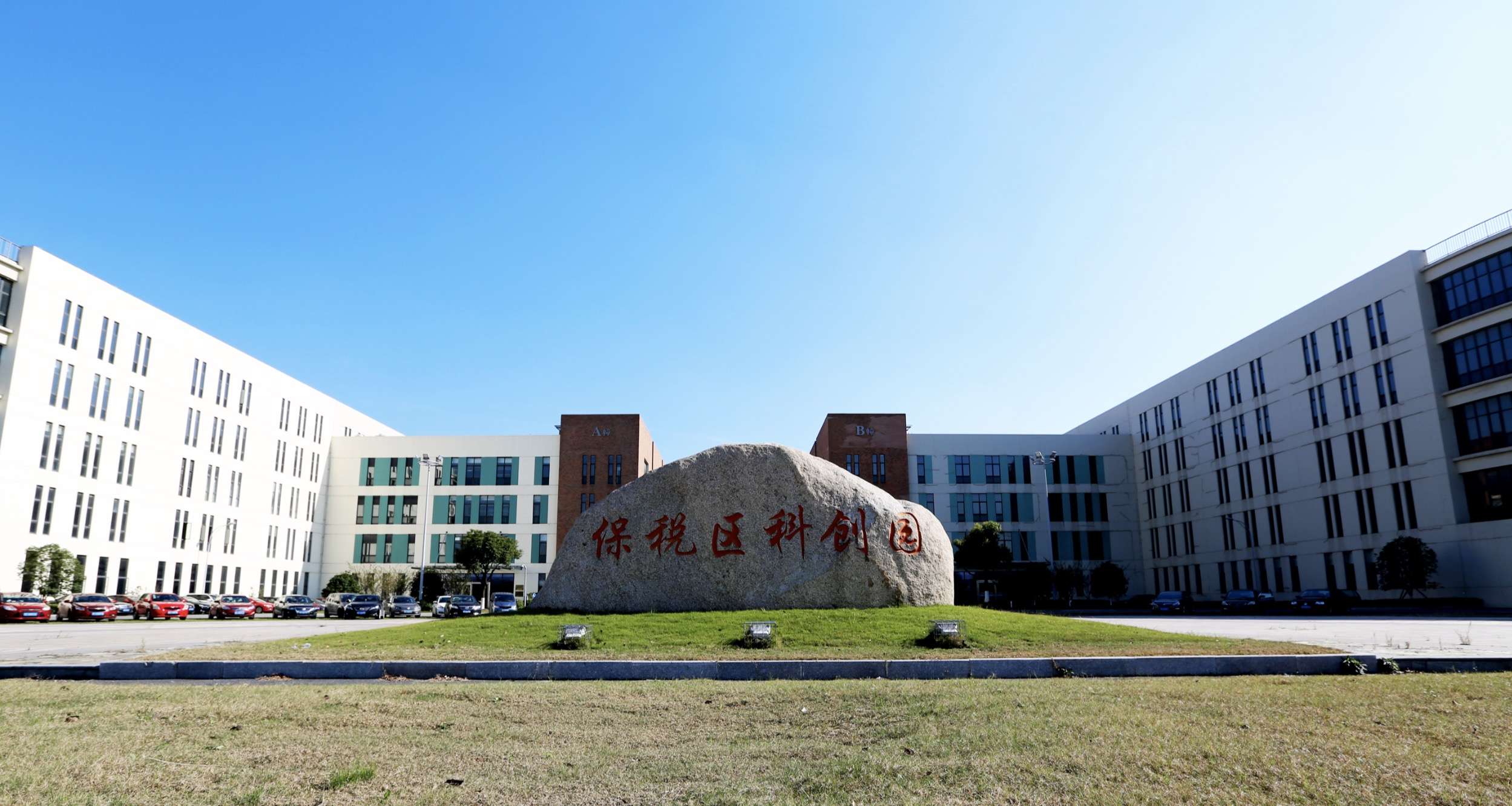 张家港保税区-2