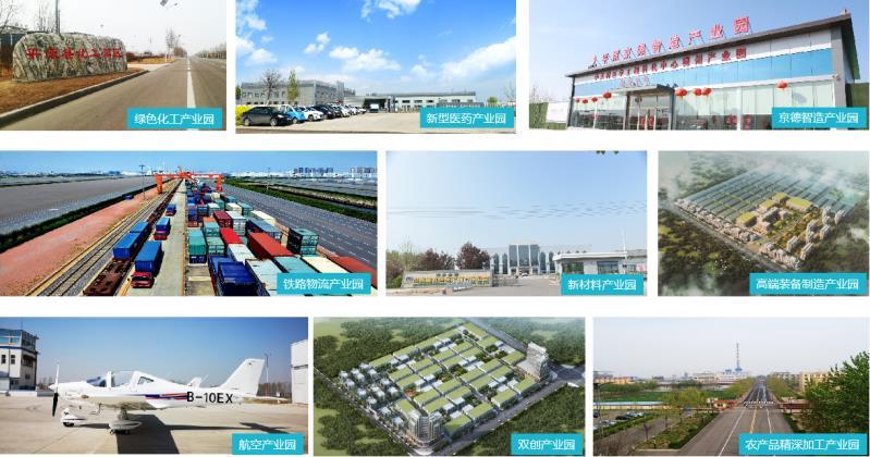 山东平原经济开发区-2