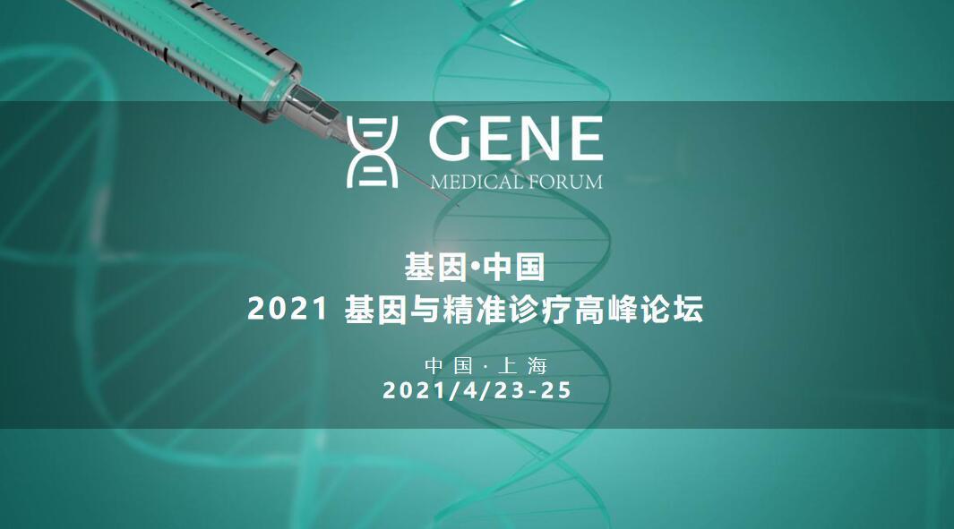 2021 基因.中国/2021基因与精准诊疗高峰论坛
