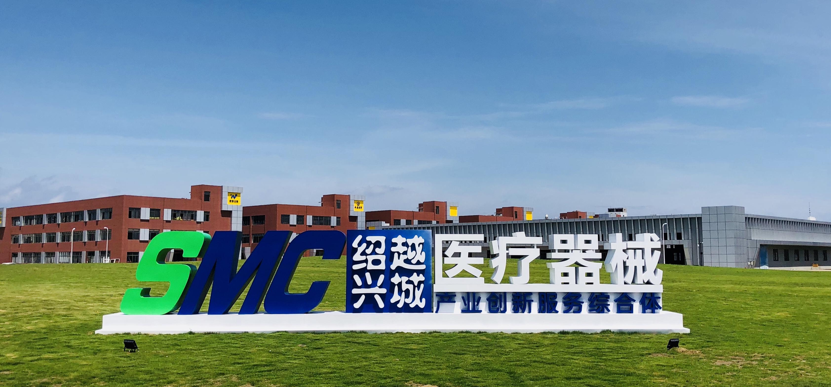 绍兴越城医疗器械产业创新服务综合体