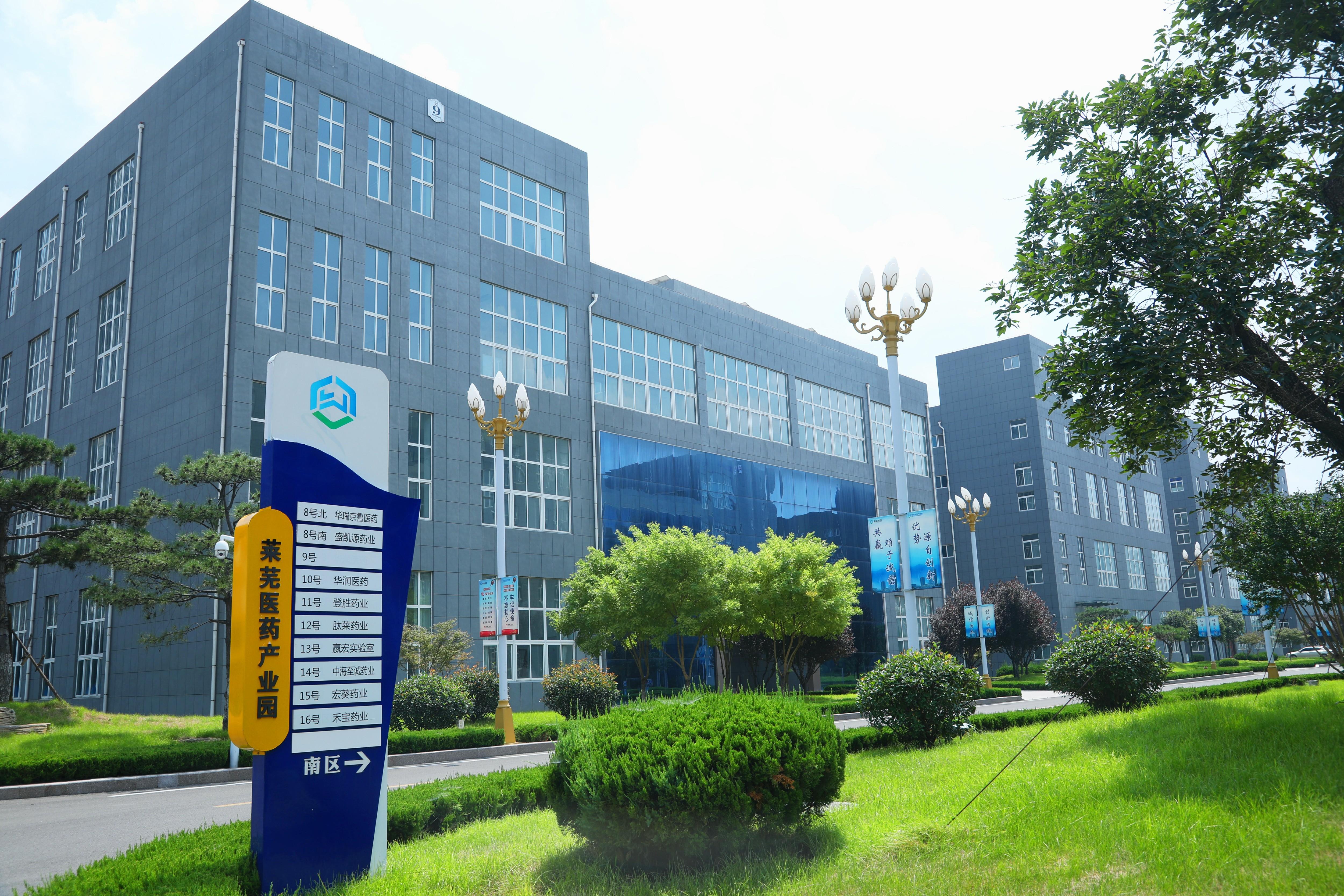 莱芜医药产业园