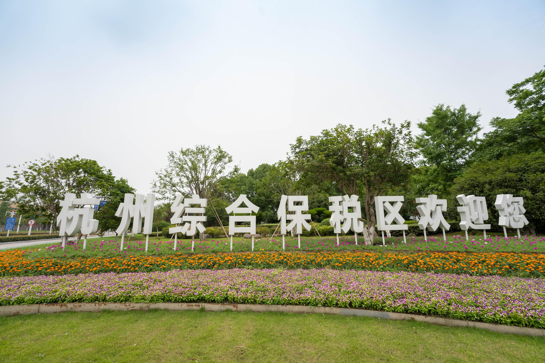 杭州综合保税区-0
