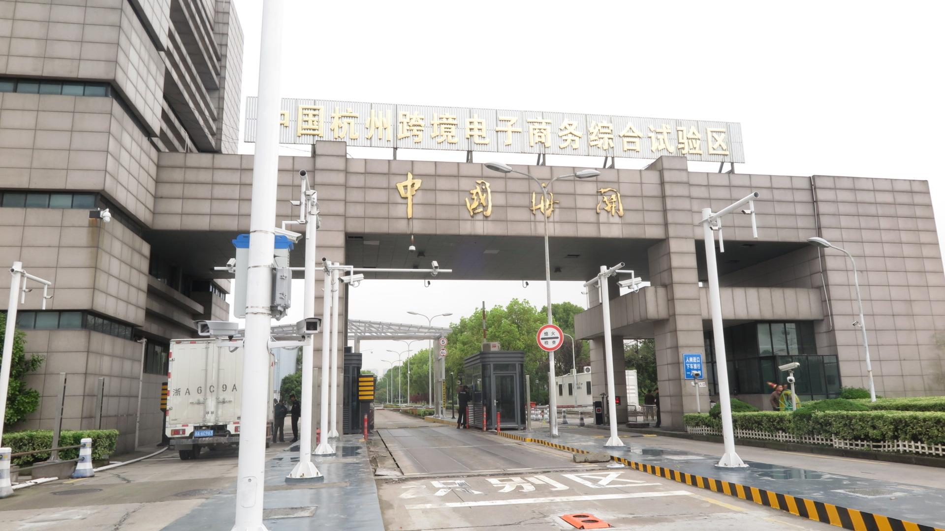 杭州综合保税区-1