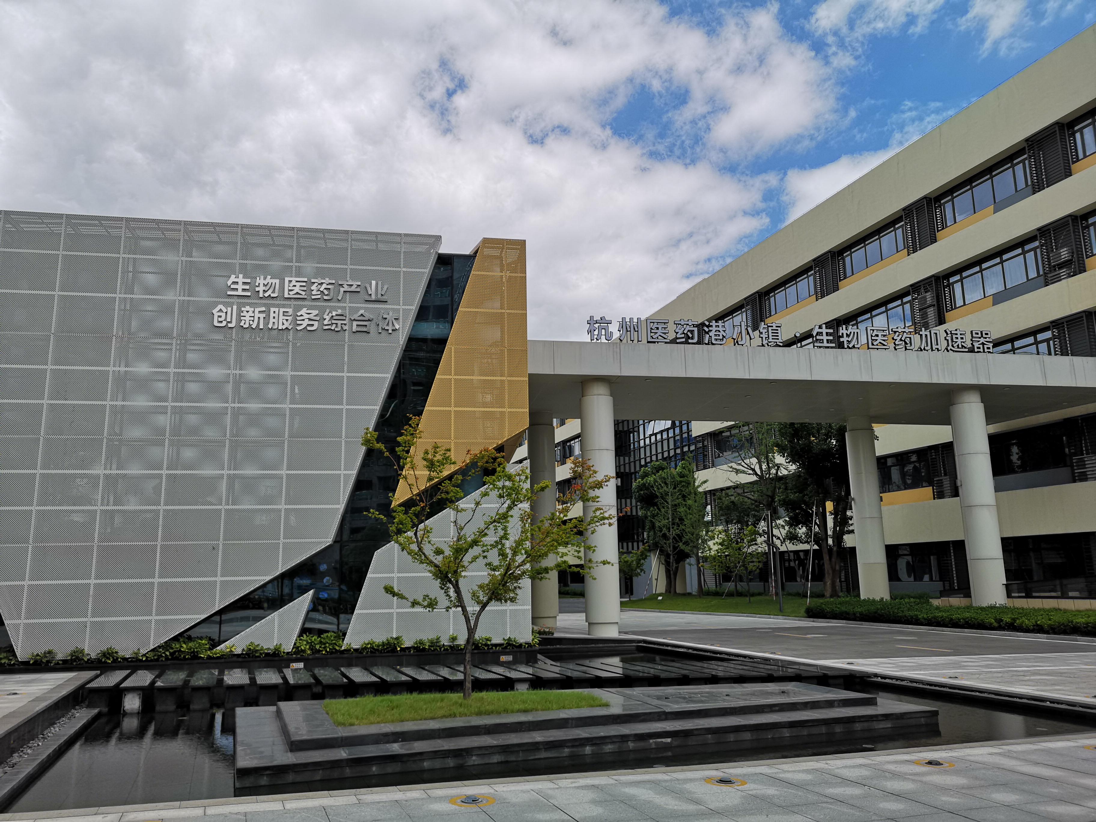 杭州医药港