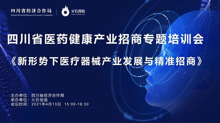 四川省医疗器械产业发展与精准招商网络培训会