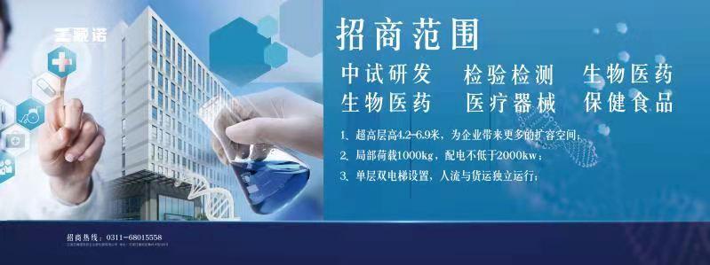石家庄藏诺生物医药科技园-1