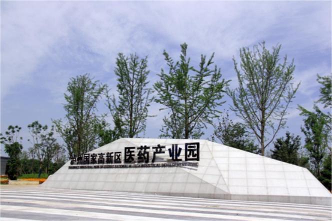 泸州国家高新区医药产业园