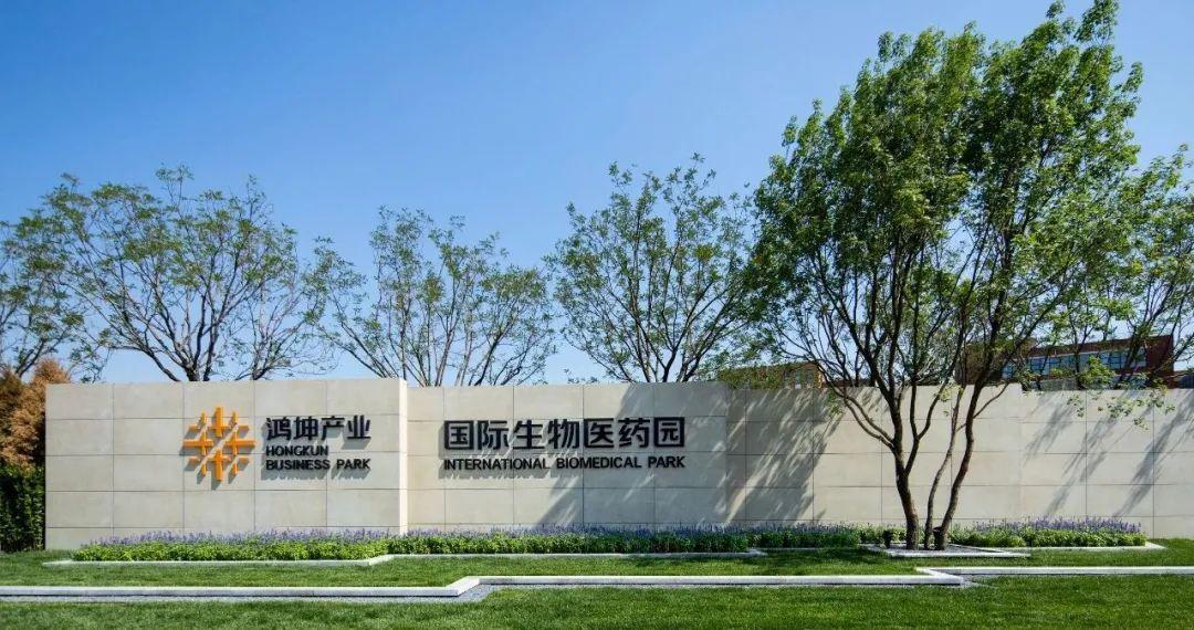 鸿坤国际生物医药园