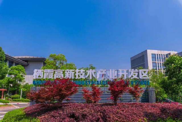 南京栖霞高新技术产业开发区-0