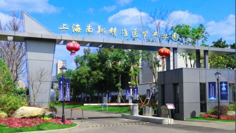 上海(南翔)精准医学产业园-2