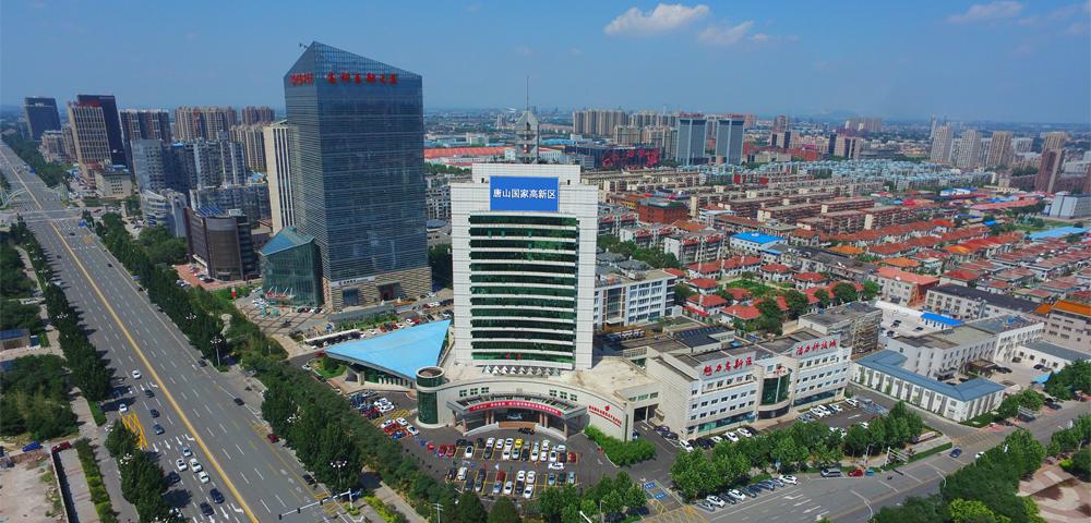 河北唐山高新技术产业开发区-1