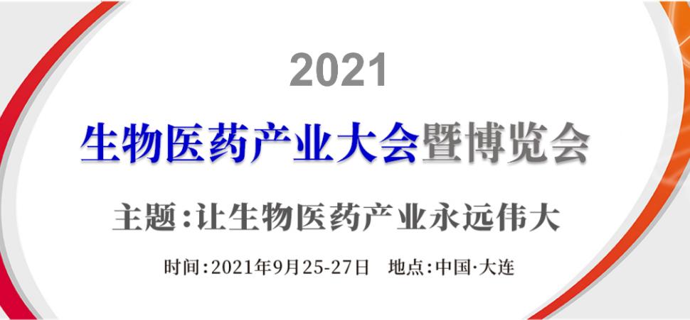 2021生物医药产业大会暨博览会
