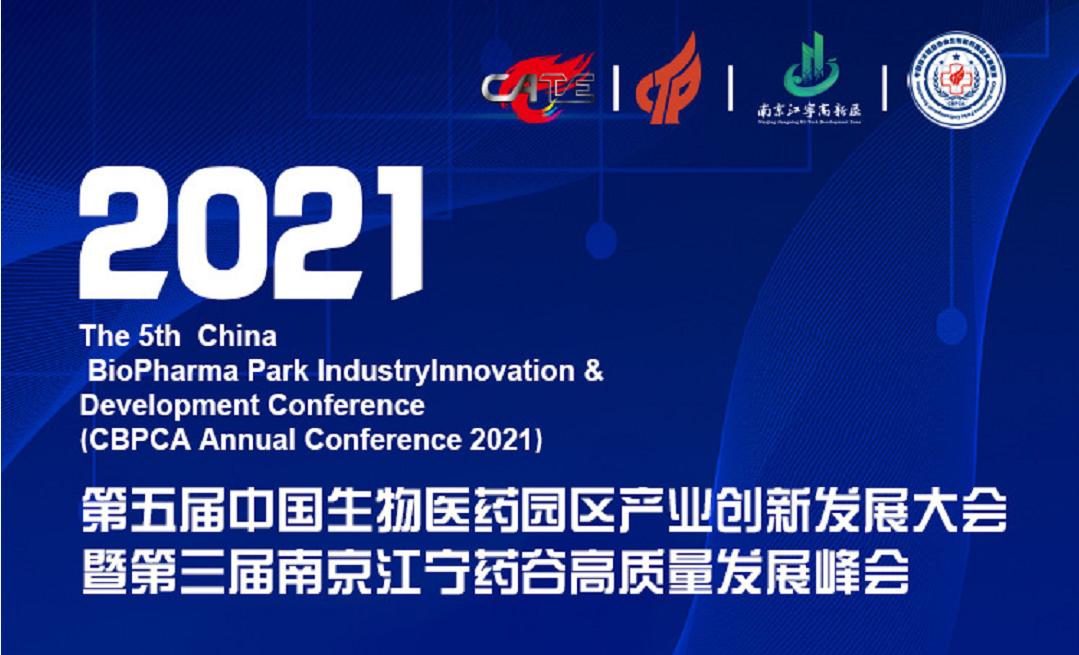 2021第五届中国生物医药园区产业创新发展大会暨第三届南京江宁药谷高质量发展峰会